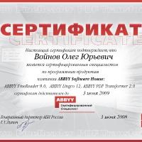 Сертифицированный специалист ABBYY