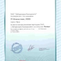авторизированный партнер Лаборатории Касперского